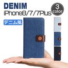 iphone8 ケース iphone7 ケース 手帳 iphon8 plus iphone7 plus ケース おしゃれ シンプル デニム風 カード収納付き 写真入れ付き 横開き