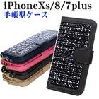 スマホケース手帳型 iphone xs ケース iphone x ケースiphone8 ケース 手帳 iphone7 ケース iphone8plus iphone7plus 編み込み レザー アイフォン8 アイフォン7 アイフォンカバー