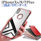iphone8 ケース iphone7 ケース iphone x ケース クリアケース 耐衝撃 メッキ加工 透明 無地 TPU 薄型 軽量 ソフトケース おしゃれ きれい 輝く メタリック感