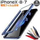 iPhone X ケース iphone8 ケース iphone7 ケース iphone8 plus iphone7 plus アイフォン7 スマホケース 360度フルカバー 強化ガラスフィルム付き