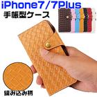 iphone8 ケース iphone7 ケース 手帳 iphone7 plus iphone8 plus カバー 編込み柄 カード収納 横開き マグネットボタン