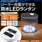 ソーラー ledライト ンタン 折畳み 軽量 コンパクト 3段階調光 簡易防水 登山 アウトドア レジャー 防災などに