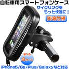 自転車 スマホ ホルダー バイク スタンド 選べる4サイズ 装着したまま操作 Galaxy S/iphone7/7 Plus/iPhone6s/6/6s plus/5s/5/4/Xperia等 ハンドル マウント