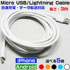 ロングタイプ 長さ3m ライトニングケーブル Lightning Cable Micro USB Cable/アンドロイド 充電ケーブル スマートフォン充電