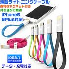 iphone7 Plus 対応 Lightning ケーブル 22.5センチ 薄型 持ち運び 周囲を注意しながらポケモンGOを マグネット付き lightning cable データ転送 全5色