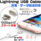 マグネット 磁石 ライトニング iphone7 lightning 充電ケーブル iPhone/iPad 充電ケーブル データ転送ケーブル