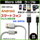 Android Micro USB充電器 USB変換アダプタ コネクタ micro USBケーブル スマートフォンの充電・データ転送