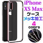 iphone XS Max ケース iphone xs ケース iphone xr ケース iphone X メッキ加工 オシャレ 軽い 薄い 無地 tpuケース クリア 透明 ケース 耐衝撃 ソフトケース