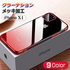 iPhone XR ケース iPhone XS ケース iPhone8 ケース iphone7 ケース iPhone X iphone Xs Max ケース iPhone8 Plus スマホケース TPU キズ防止 メッキ加工 カバー シリコン 耐衝撃 超薄 カメラ保護 クリア ソフトケース