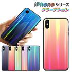 iPhone XR ケース iPhone XS ケース iPhone XS Max ケース iPhone7 ケース iPhone8 ケース iPhone8 Plus iPhone7 Plus ガラス背面 クリア TPUバンパー 強化ガラスケース 硬度9H 薄型 軽量 キズ防止透明 グラデーション 全面保護カバー 耐衝撃 ストラップホール付き