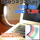 USBクネクネ 1.2W 6球SMD LEDライト グリーンusb ledライトフレキシブルタイプ 角度調整 自由自在 usb ライト 10色