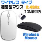 Bluetoothよりおすすめ!マウス 無線 ワイヤレスマウス 小型 薄型 wireless mouse 薄型マウス 光学式マウス 持ち運びに便利 Win10にも対応 白 黒