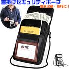 セキュリティケース ネックポーチ パスポートケース 旅行小物 トラベル用品 海外旅行用品 2色