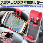 iPhone スマートフォン 車載ホルダー ステアリング ハンドル スマホホルダー ハンズフリー  携帯ホルダー