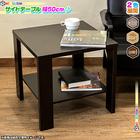 【全商品ポイント10倍!!】サイドテーブル 幅50cm サイドラック ソファサイドテーブル ベッドサイドテーブル 棚 コンパクト テーブル 正方形型 ♪