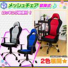 【全商品ポイント10倍!!】メッシュチェア パソコンチェア PCチェア 昇降チェア ゲーミングチェア ロッキング機能 椅子 昇降式 ♪