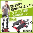 ステッパー 健康器具 ダイエット 静音 有酸素運動 昇降運動 ステップ運動 踏むだけ簡単ダイエット 有酸素&筋トレフィットネス エクササイズ ダイエット 太もも 筋力 耐荷重80kg 送料無料