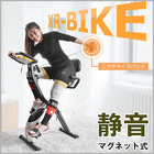 ダイエット 室内運動 エアロバイク XR-bike フィットネスバイク 折りたたみ 背もたれ付き マグネット式エアロバイク ダイエット