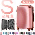 【Travelhouse】 スーツケース トランク キャリーケース キャリーバッグ スーツケース S サイズ 2日 3日 小型 一年間保証 TSAロック搭載 送料無料1年間保証 T8088