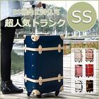 復古箱 スーツケース トランク 機内持ち込み 可 トランクケース SS サイズ 一年間保証 送料無料 TSAロック搭載 2日 3日 小型スーツケース キャリーケース キャリーバッグ