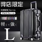 【Travelhouse傑作】 スーツケース トランク キャリーケース キャリーバッグ L サイズ 送料無料 TSAロック搭載 一年間保証 軽量 7日 8日 9日 10日 11日 12日 13日 14日 大型 フレーム T1602&T1169