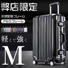 【Travelhouse傑作】 スーツケース トランク キャリーケース キャリーバッグ M サイズ 送料無料 TSAロック搭載 一年間保証 超軽量 4日 5日 6日 7日 中型 フレーム T1602&T1169
