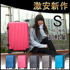 【激安新作】 スーツケース Sサイズ5色 キャリーケース キャリーバッグ 超軽量トランク旅行箱 ゴールデンウィーク/旅行のお供に