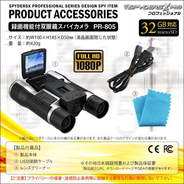 【送料無料】録画機能付 双眼鏡カメラ「PR-805」:[アーカム ...