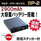 【送料無料/即納】NEXTEC ドライブレコーダー(NX-DR07 NX-DR05 NX-DR03 NX-DR01)用 マルチ・パワーボックス 「BP-2」「BP2」