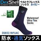 防水ソックス 防水靴下 防水機能ソックス ウルトラフレックスソックス「DS653」 ネイビー デックスシェル Waterproof ULTRA FLEX NVYJAC【DexShellシリーズ】