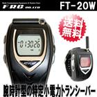 FT-20W F.R.C 免許・資格不要 腕時計型の特定小電力トランシーバー 2台セット「FT-20W」FRC FIRSTEC【送料無料】
