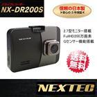 F.R.C NEXTEC Full HD画質(約200万画素)高画素モニタ付ドライブレコーダー「NX-DR200S」(NX-DR200SW)【送料無料】