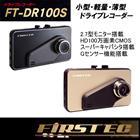 F.R.C FIRSTEC Full HD画質(約100万画素)高画素モニタ付ドライブレコーダー「FT-DR100S」(FT-DR100SW-BK:ブラック)(FT-DR100SW-G:ゴールド)