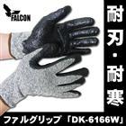 ファルグリップ「DK-6166W」防刃手袋 作業用手袋 防刃グローブ 耐刃・耐寒手袋 ファルコン 【定形外郵便送料無料(1双まで)】