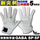 耐突刺防止手袋 防刃手袋 作業用手袋 防刃グローブ 「GABA SP-5F」ファルコン