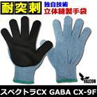 耐突刺防止手袋 防刃手袋 作業用手袋 防刃グローブ 「スペクトラCX GABA CX-9F」