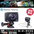 ウェアラブルカメラ AEE MagiCam「SD19A」 モーターサイクルパッケージ 430453【ケンコートキナー】