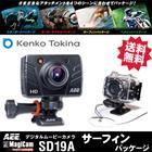 ウェアラブルカメラ AEE MagiCam 「SD19A」 サーフィンパッケージ 430477【ケンコートキナー】