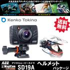 ウェアラブルカメラ AEE MagiCam 「SD19A」 ヘルメットパッケージ 430460【ケンコートキナー】