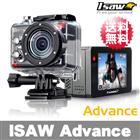 【送料無料】isaw-adv INBYTE 2インチ液晶搭載FullHDアクションカム ウェアラブルカメラ 「ISAW Advance(アイソウ・アドバンス) 」
