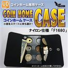 コインホーム専用ケースナイロン仕様 ブラック「F1680」【ゆうパケット便で送料無料(2枚まで)】