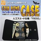 コインホーム専用ケース 人工スエード仕様「F8050」ブラック【ゆうパケット便で送料無料(2枚まで)】