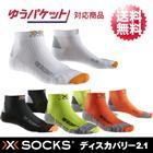 【X-SOCKS RUN(エックスソックス ラン)】XSOCKS ランニング ディスカバリー2.1 ホワイト「X1000130」、ブラック「X1000131」グリーン「X1000135」オレンジ「X1000136」【ゆうパケット便で送料無料(2足まで)】【3足以上通常便送料無料】