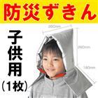 防災用品 災害 震災に備えて 頭巾 ずきん 子供用防災ずきん(003980)