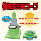 カラーコーン 伸縮 反射帯つき 伸縮式三角コーン グリーン(高さ41cm)8201031 ミズケイ