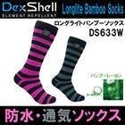 防水ソックス 防水靴下 防水機能ソックス・ロングライトバンブー Waterproof Longlite Bamboo Socks グレー「DS633W-G」ピンク「DS633W-PK」 デックスシェル【DS633W】【DexShellシリーズ】【10P03Dec16】