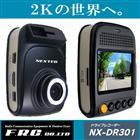 「NX-DR301」F.R.C 300万画素 液晶カラーモニター付き ドライブレコーダー 駐停車監視機能搭載 NX-DR301E NX-DR301H【送料無料】