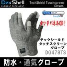 DexShell 防水・通気手袋 テックシールド タッチスクリーングローブ 「DG478TS」デックスシェル Waterproof TechShield Touchscreen Gloves【DexShellシリーズ】【10P03Dec16】