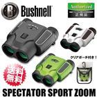 【正規品】ブッシュネル 双眼鏡 スペクテータースポーツズーム (マットブラック、マットホワイト、メタリックグリーン)Spectator sport zoom Bushnell【送料無料】