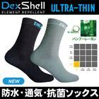 DexShell デックスシェル 完全防水ソックス Ultra Thin Socks ウルトラ シン ソックス 「DS663 BLK/DS663 HRG」